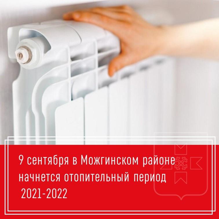 О начале отопительного периода 2021-2022 годов. Очень ждем отопление в домах Можги.