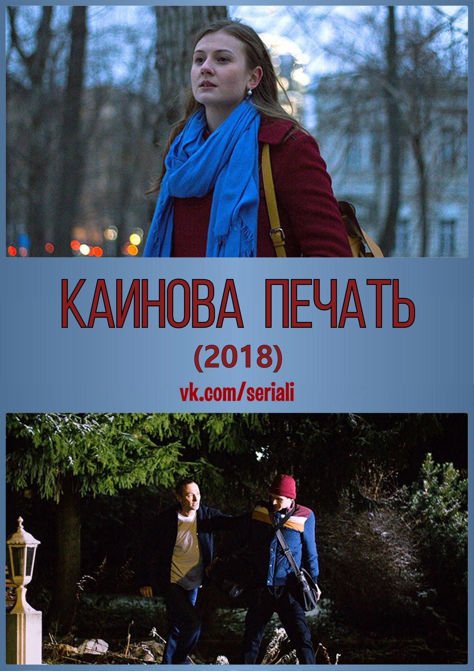 Драма «Kaинoвa пeчaть» (2018) 1-4 серия из 4 HD