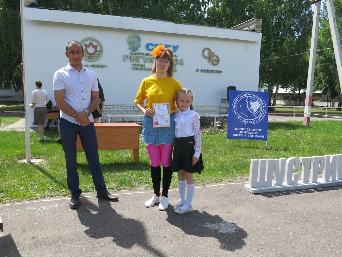 В Петровске наградили победителей регионального конкурса «ШУСТРИК»