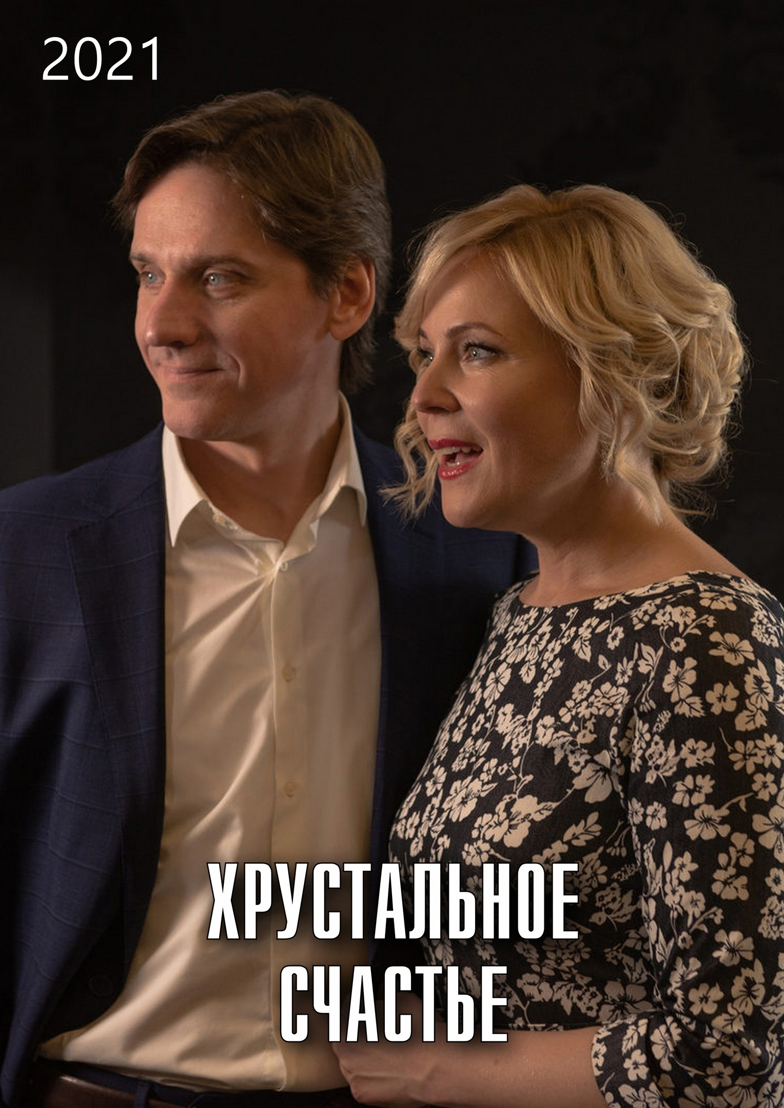 Мелодрама «Xpycтaльнoe cчacтьe» (2021) 1-4 серия из 4 HD