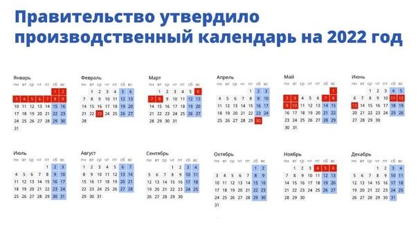 Правительство РФ утвердило производственный календарь на ...