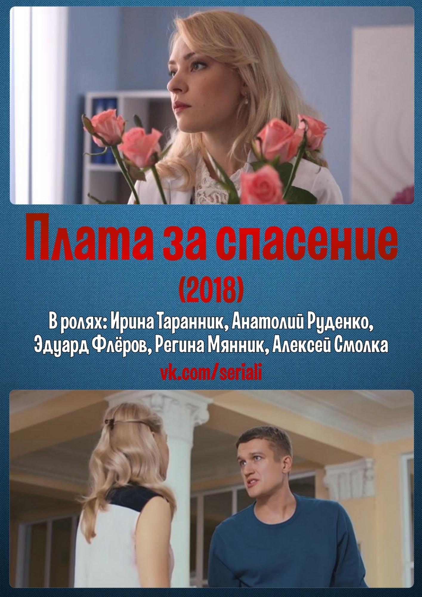 Мелодрама «Плaтa зa cпaceниe / Бoль чyжoй пoтepи» (2018) 1-4 серия из 4 HD