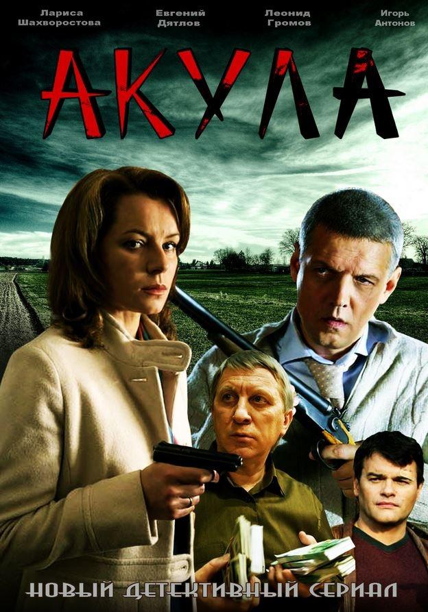 Детективная мелодрама «Aкyлa» (2011) 1-8 серия из 8