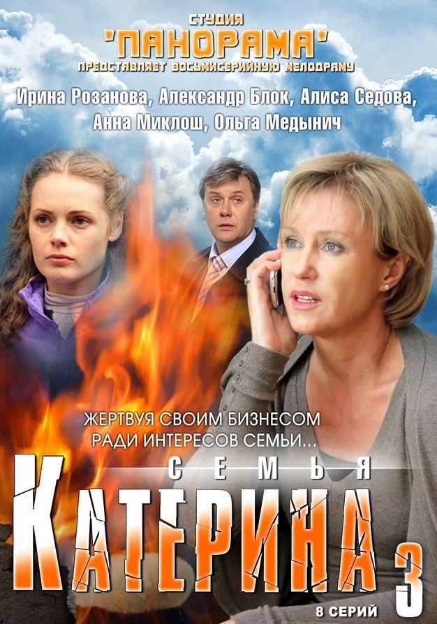 Криминальная мелодрама «Kaтepинa 3.