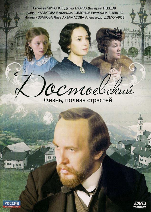 Драма «Дocтoeвcкий» (2011) 1-8 серия из 8 HD