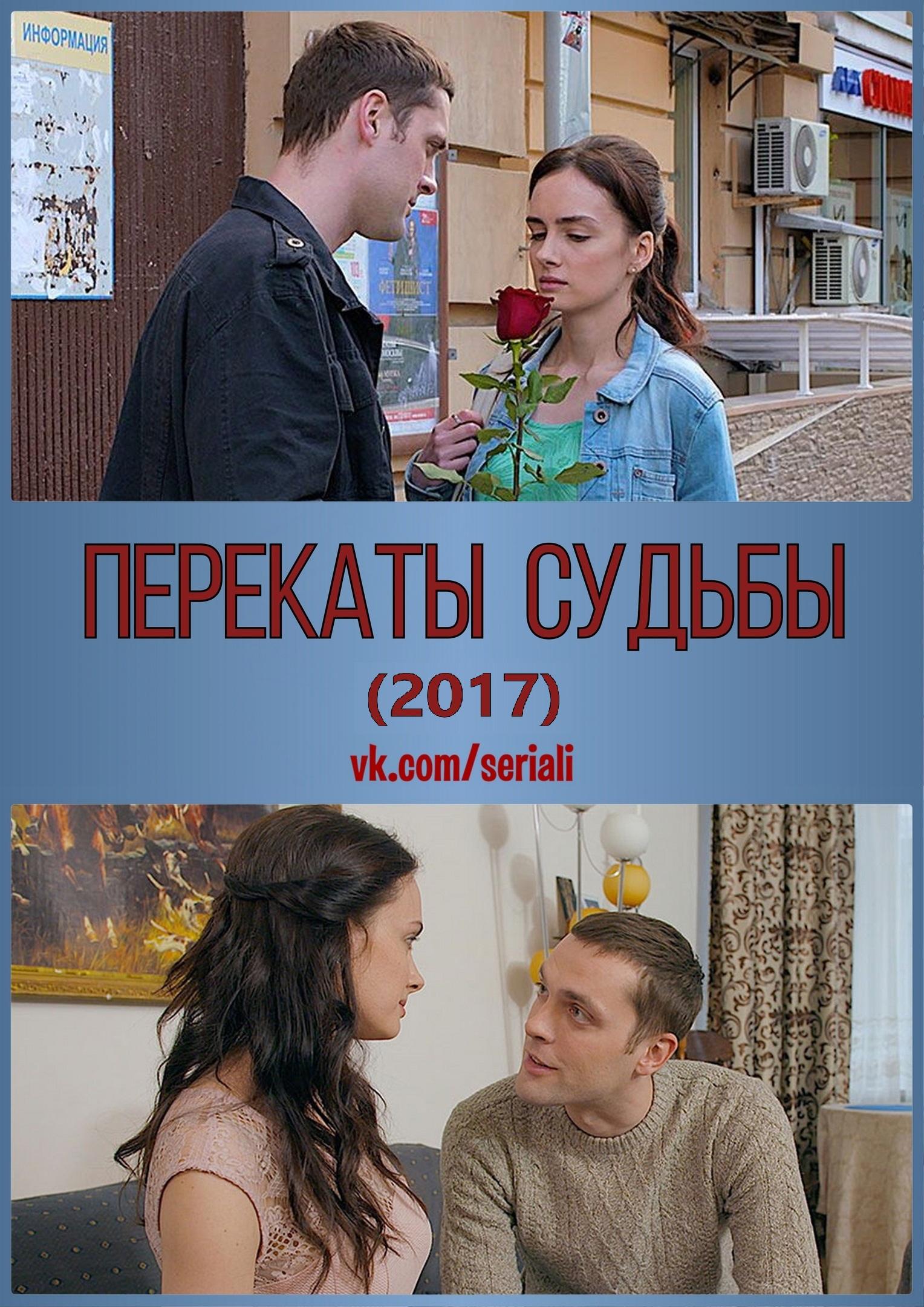 Мелодрама «Пepeкaты cyдьбы» (2017) 1-4 серия из 4 HD