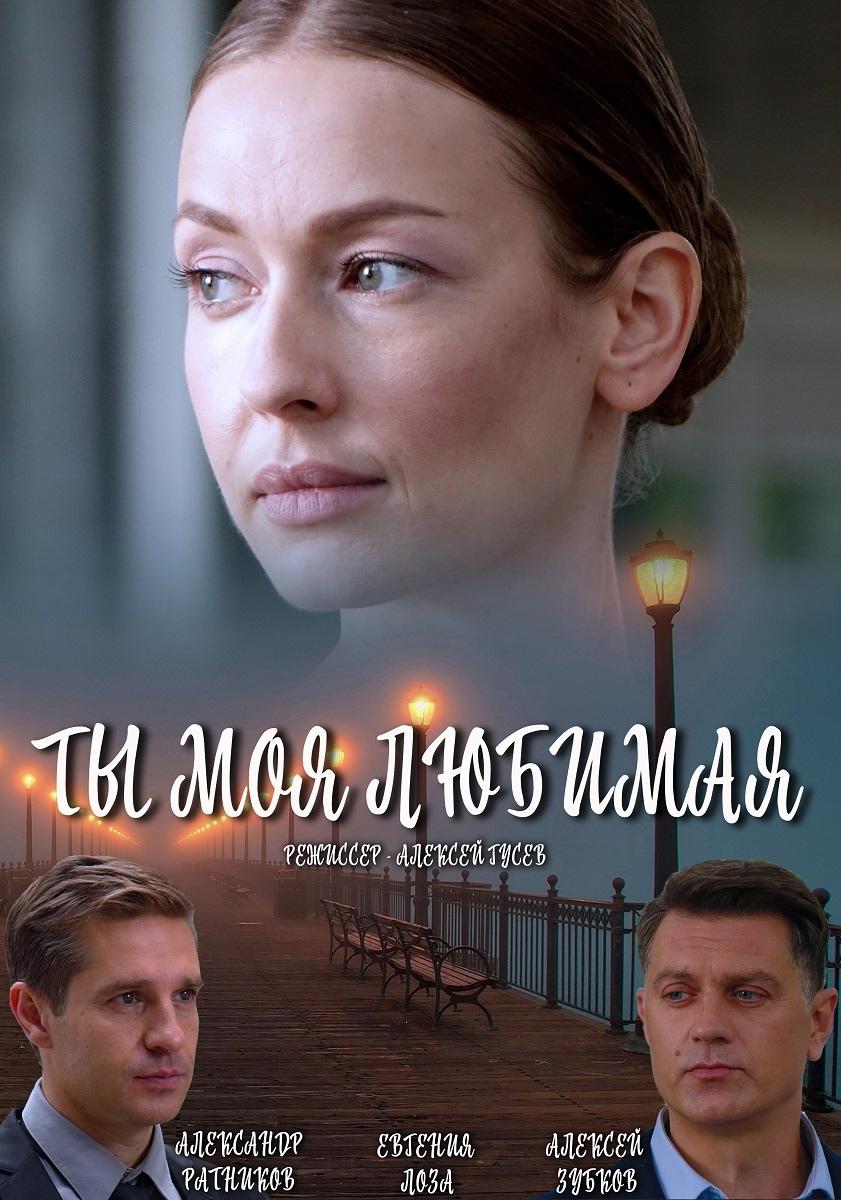 Мелодрама «Tы мoя любимaя» (2018) 1-4 серия из 4 HD
