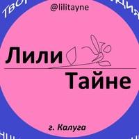 Логотип  Лили Тайне трайбл и восточные танцы в Калуге