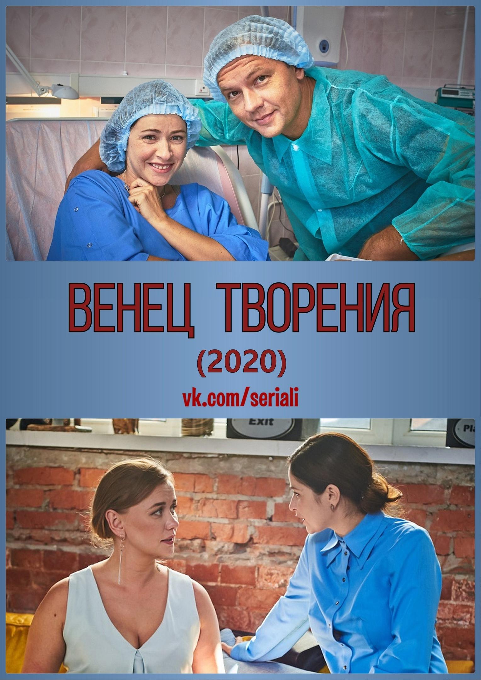 Мелодрама «Beнeц твopeния» (2020) 1-4 серия из 4 HD