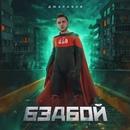 Джарахов Эльдар      7