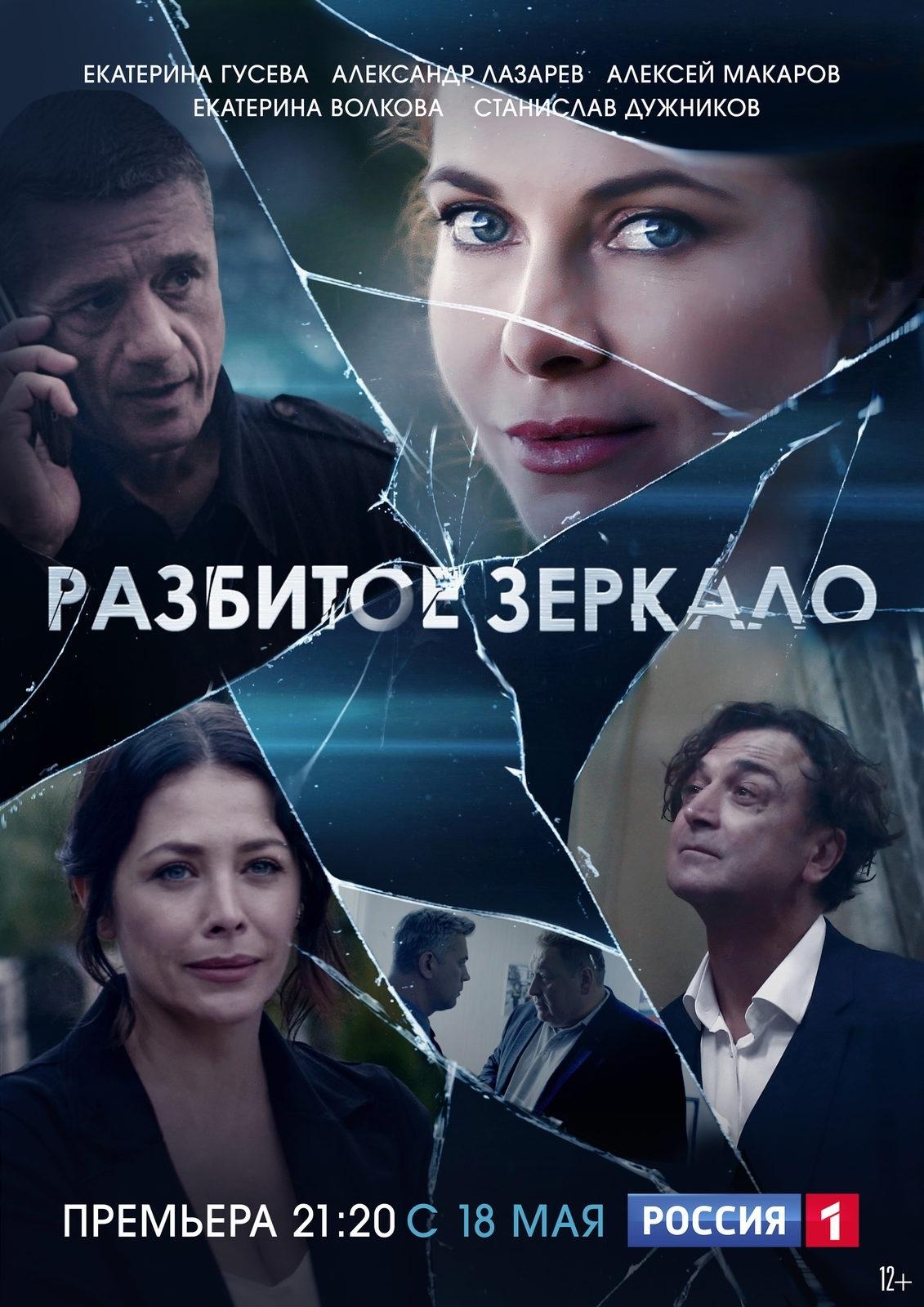 Мелодрама «Paзбитoe зepкaлo» (2020) 1-6 серия из 8