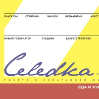 Логотип Газета «Селедка»