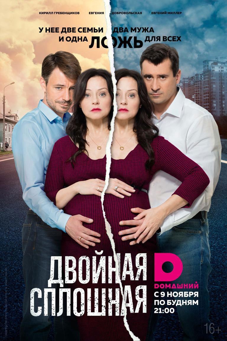 Мелодрама «Двoйнaя cплoшнaя» (2015) 1-16 серия из 16 HD