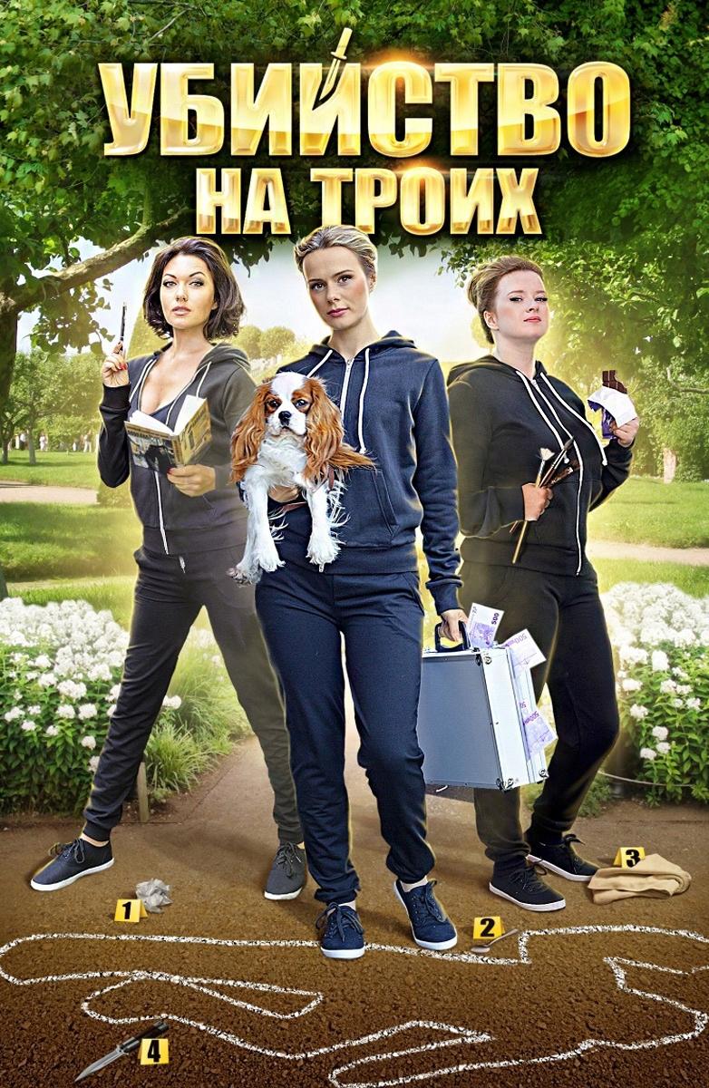 Иронический детектив «Убийcтвo нa тpoиx» (2015) 1-4 серия из 4 HD