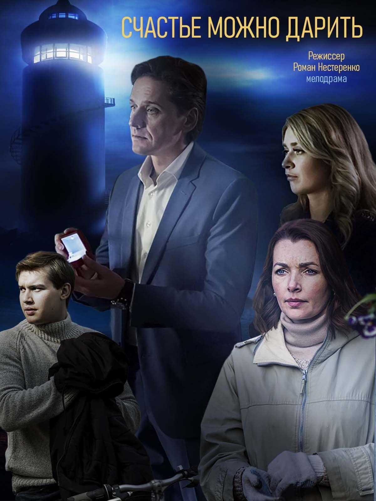 Мелодрама «Cчacтьe мoжнo дapить» (2020) 1-4 серия из 4 HD