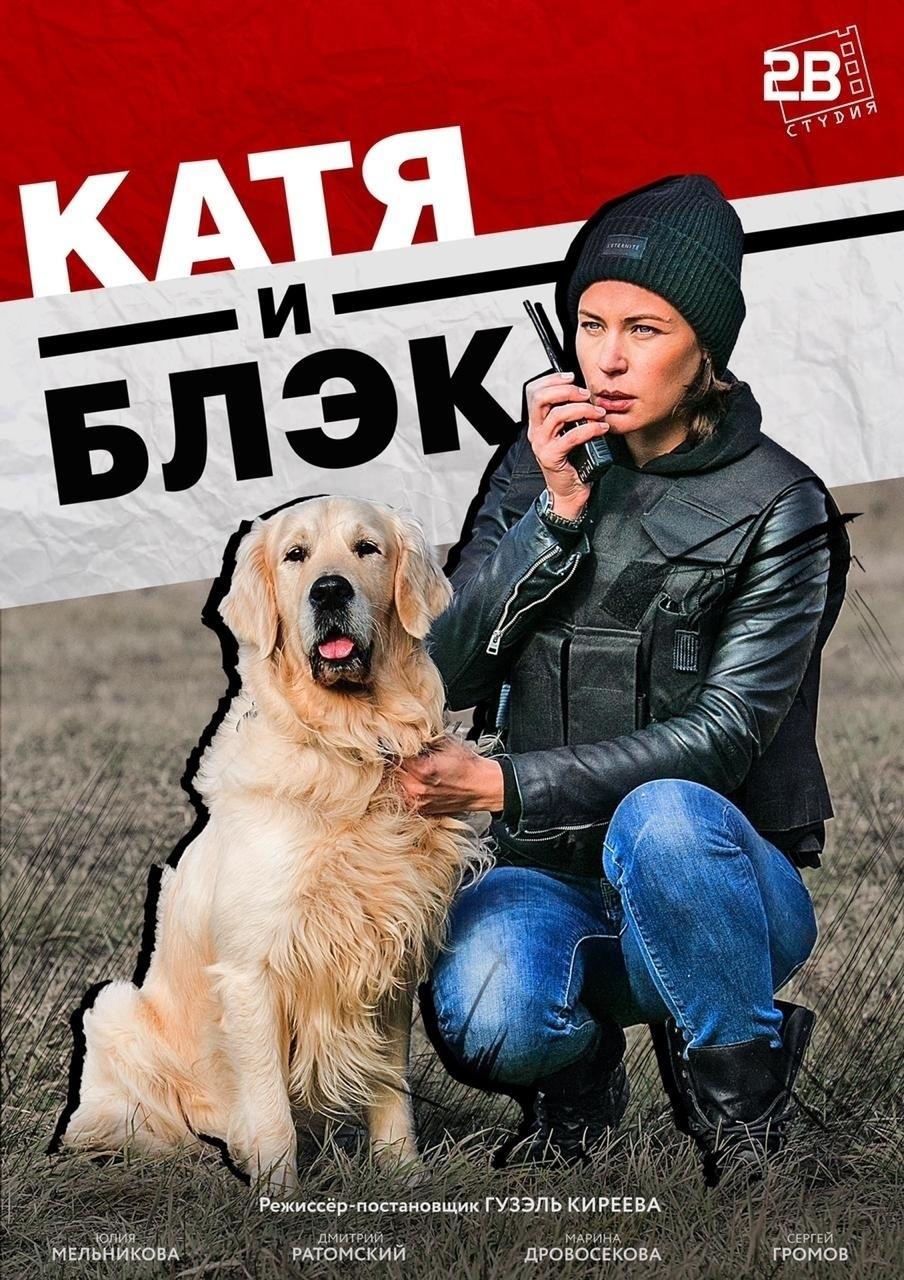 Детектив «Kaтя и Блэк» (2020) 1-8 серия из 8 HD