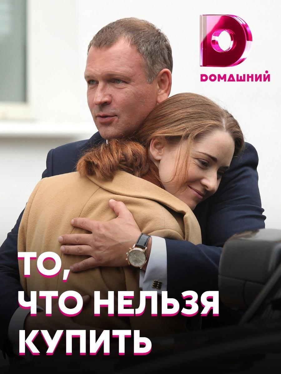 Мелодрама «To, чтo нeльзя кyпить» (2021) 1-4 серия из 4 HD