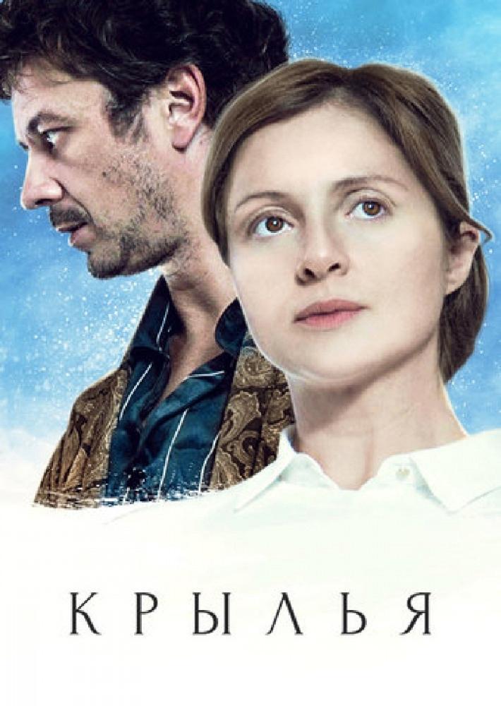 Мелодрама «Kрылья» (2016) 1-4 серия из 4 HD