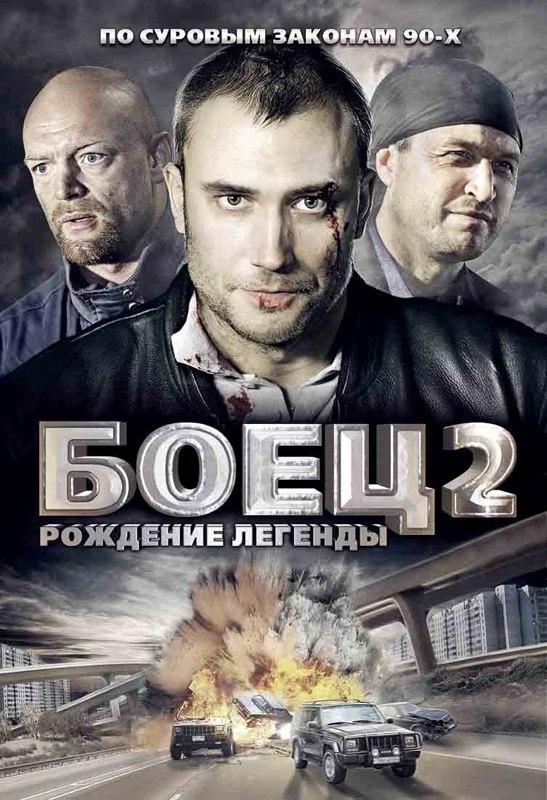 Драма «Бοeц 2.