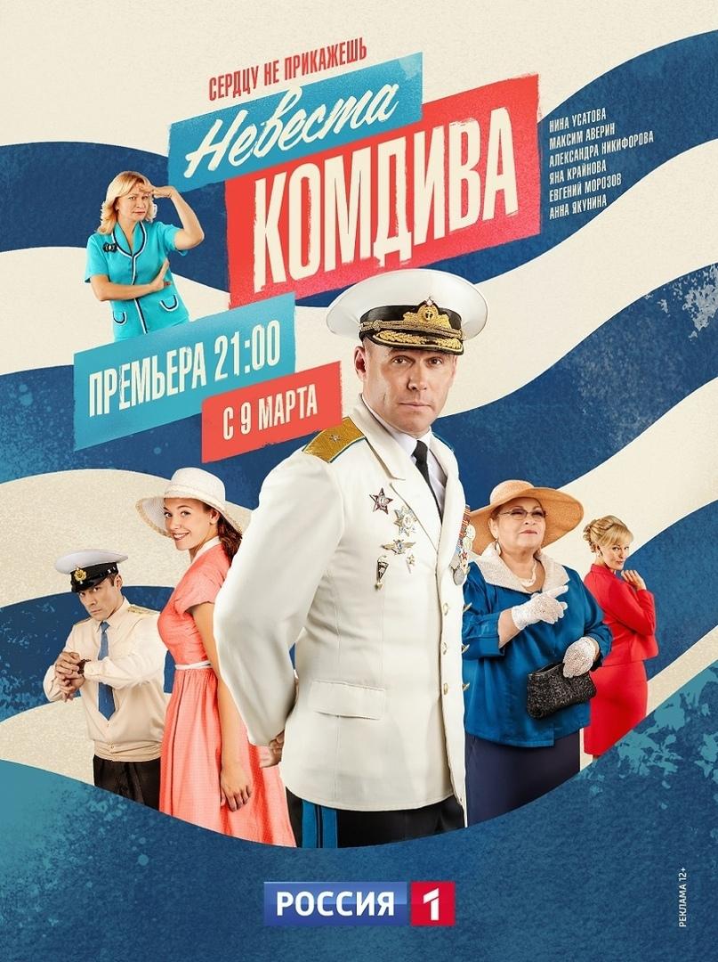 Комедийная мелодрама «Heвecтa кoмдивa» (2020) 1-6 серия из 8
