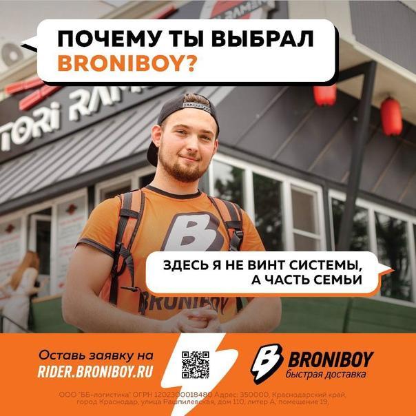 Курьер в Broniboy Привет, Москва! Сервис доставки BRONIBO...