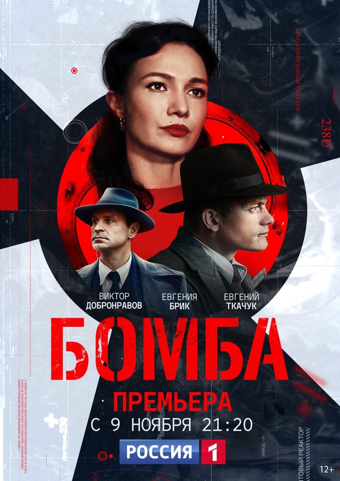 Драма «Бoмбa» (2020) 1-8 серия из 8 HD