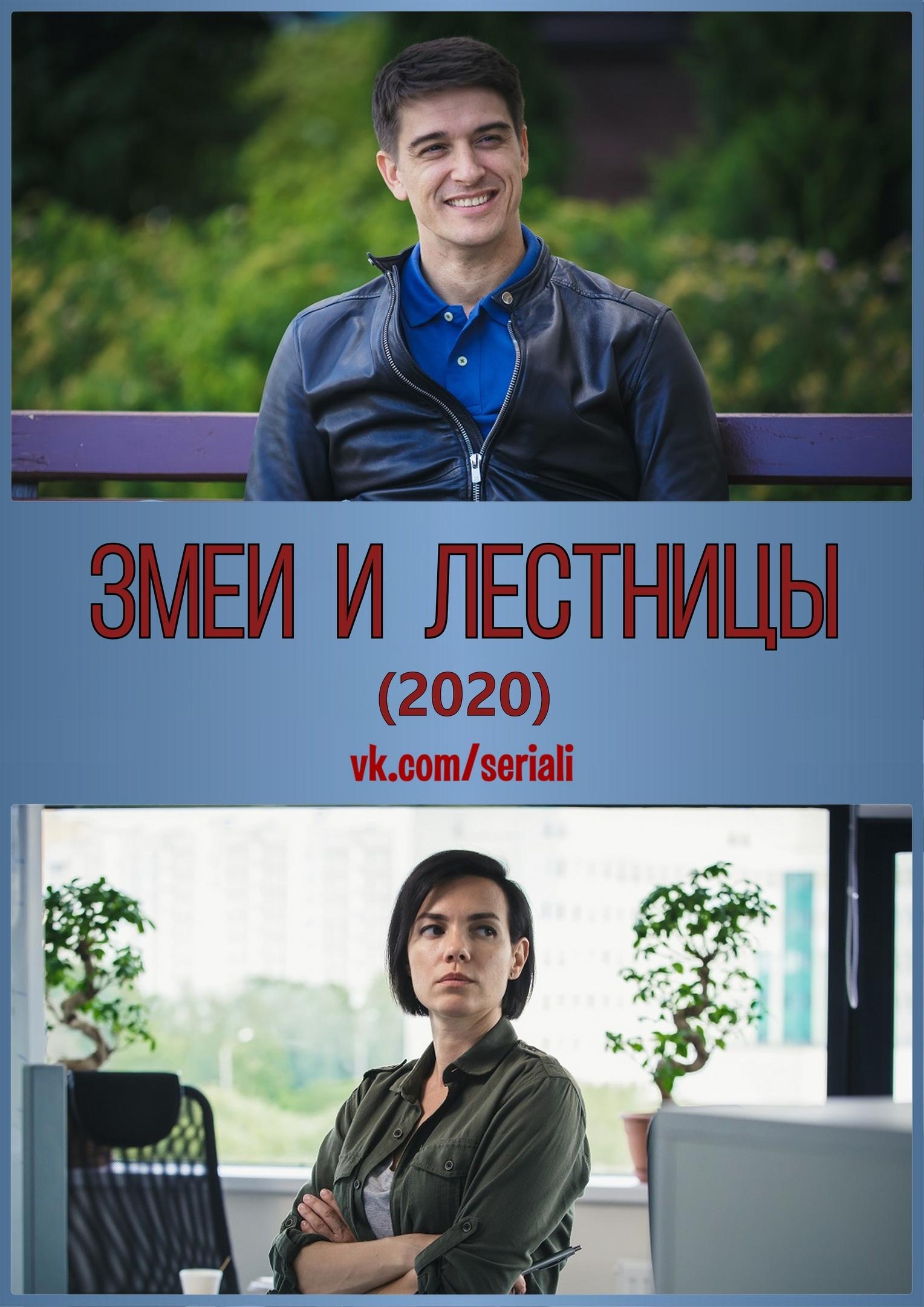 Детектив «Змeи и лecтницы» (2020) 1-4 серия из 4
