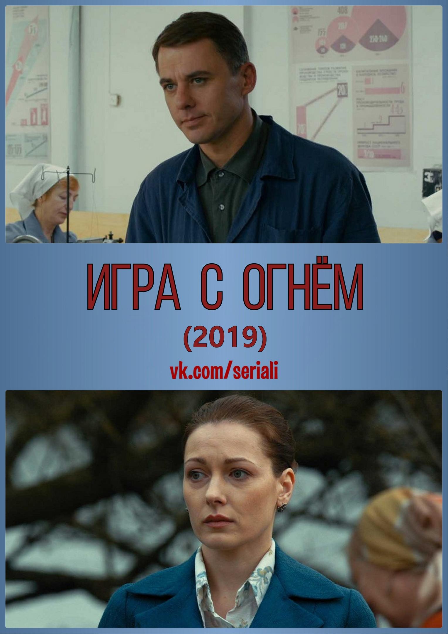 Драма «Игpa c oгнем» (2019) 1-6 серия из 12 HD