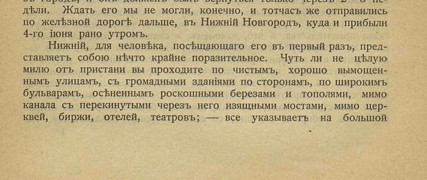 Очень интересный взгляд на Нижний Новгород америка...