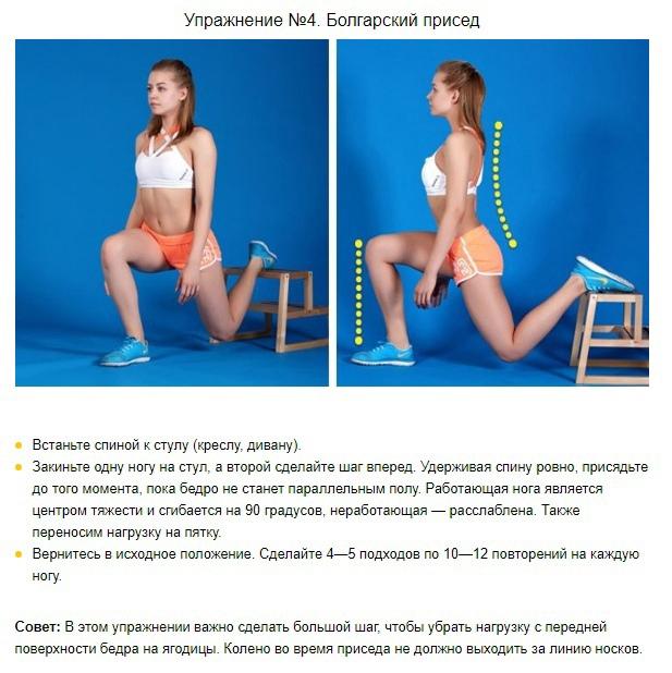 Эффективные упражнения для ваших ног и ягодиц