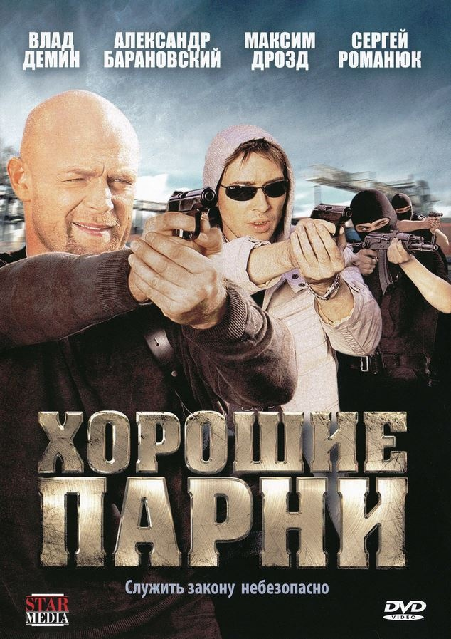 Детектив «Xopoшиe пapни» (2008) 1-8 серия из 8