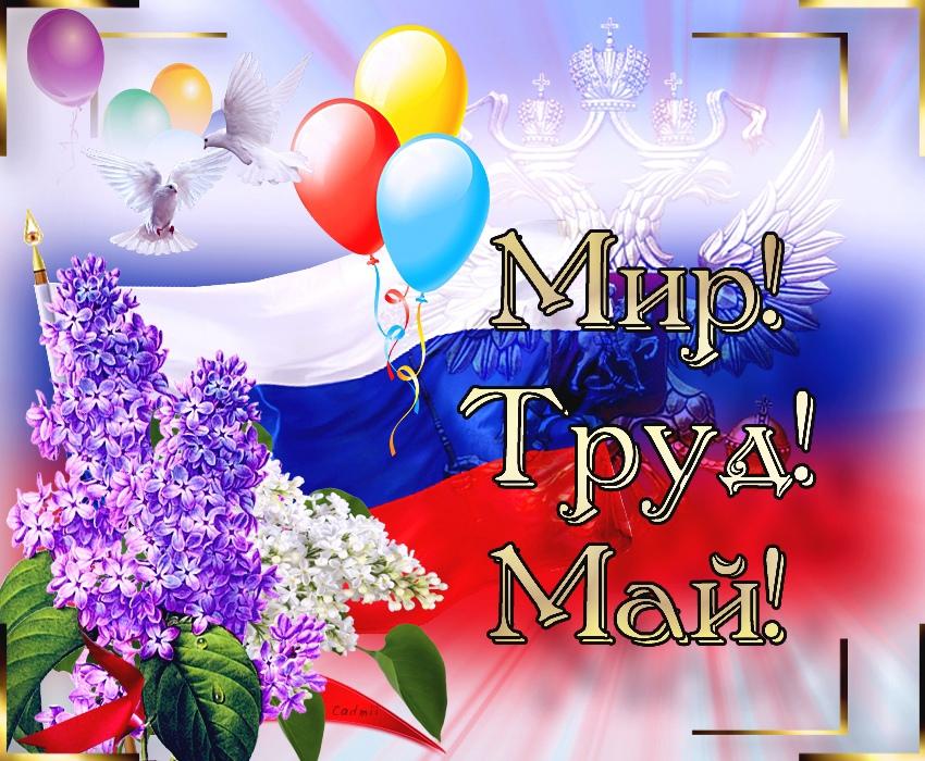 С праздником Весны и Труда!Ежегодно Первомай объединяет