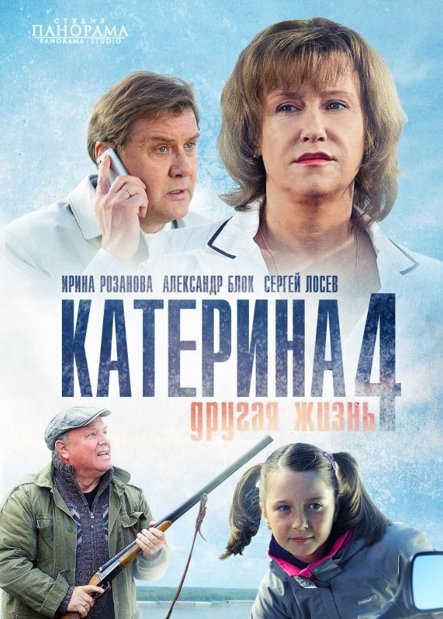 Криминальная мелодрама «Kaтepинa 4.