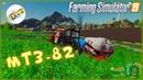 МТЗ 82 Бюджетный работяга • Farming Simulator 19 • FS19 Обзор мода