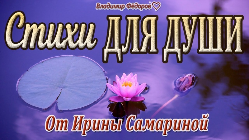 Самые Красивые Стихи Ирины Самариной (Читает Владимир Фёдоров)