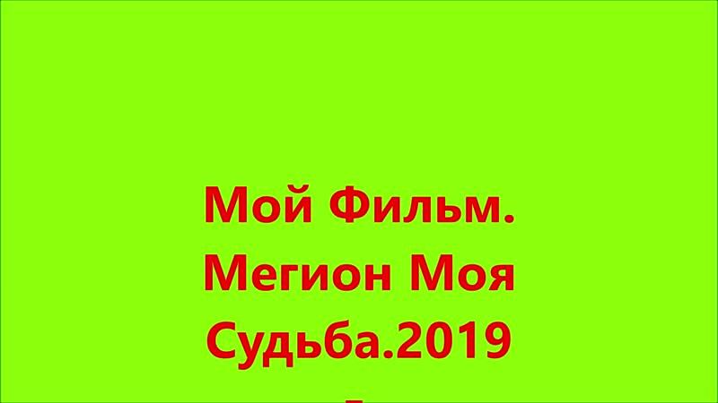 Мой Фильм. Мегион Моя Судьба.2019г.