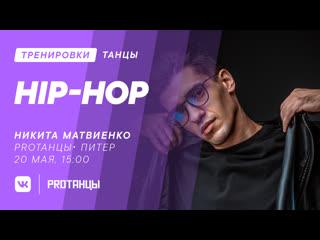 Никита Матвиенко, Hip-hop