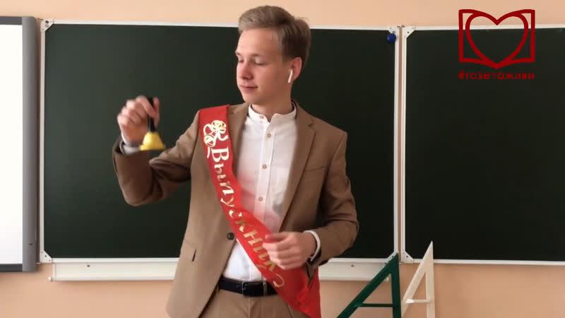 ПоследнийЗвонок2020 Михаил Смирнов