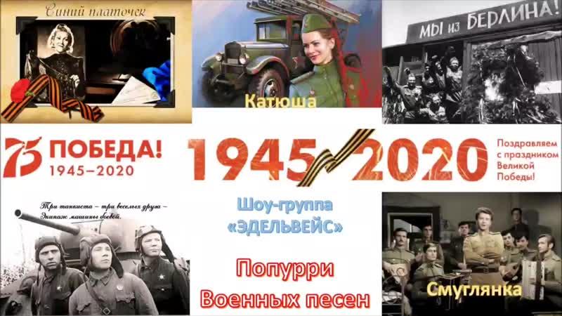 Номинация Песни Великой Отечественной войны Шоу группа Diva МБУК Дом культуры Заречье