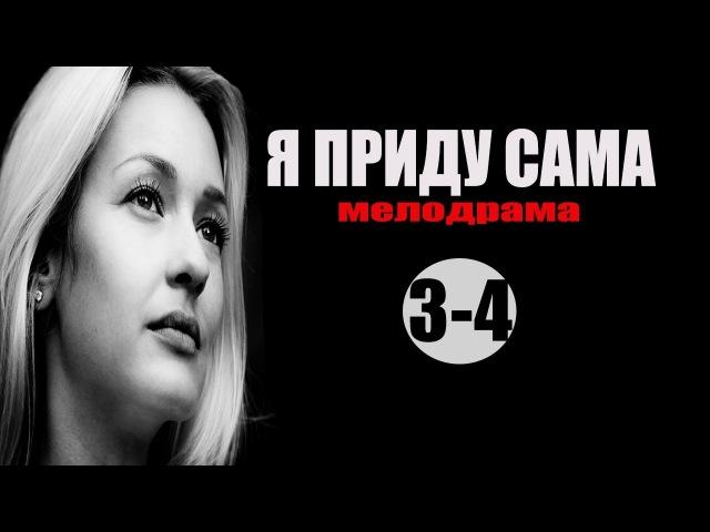 Я приду сама 3-4 серия ( 2016 ) Мелодрама