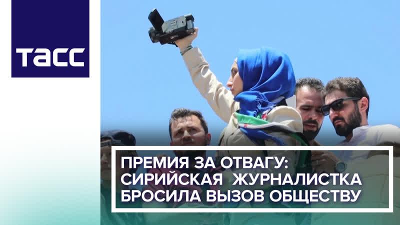 Премия за отвагу сирийская журналистка бросила вызов обществу