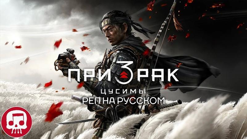 ПРИЗРАК ЦУСИМЫ от JT Music Честь Никогда Не Потерять на русском