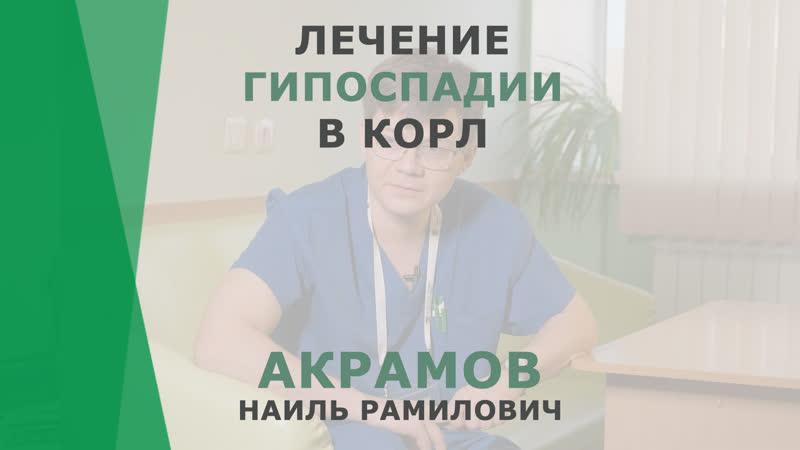 Лечение гипоспадии в КОРЛ | Акрамов Наиль Рамилович | Уролог КОРЛ Казань