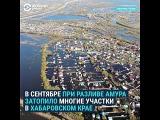 Человек на карте: плывущие дачи под Хабаровском