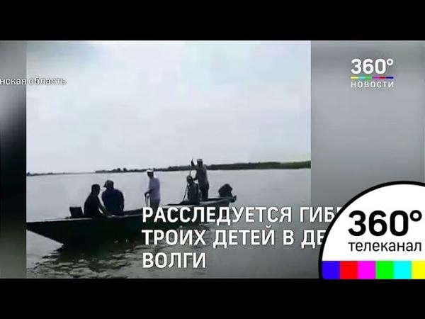 В Астраханской области расследуют обстоятельства гибели троих детей