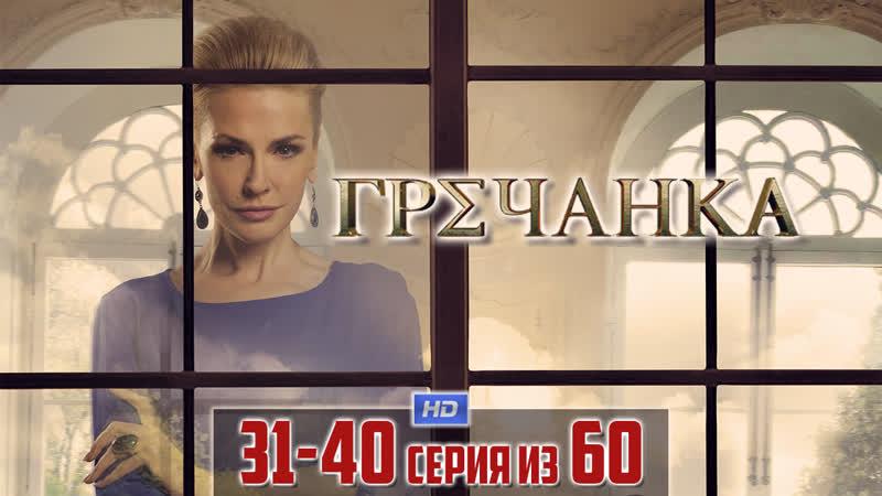 Гречанка 2014 (мелодрама). 31-40 серия из 60 HD