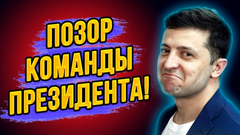 Это шокировало страну Такого позора никто не ожидал Вот кто правит Украиной