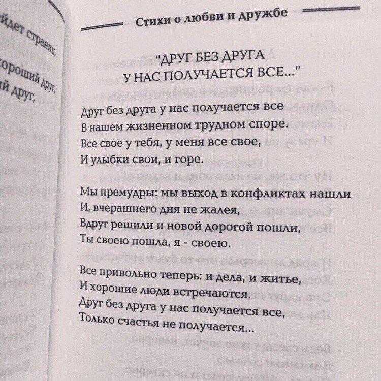 """""""Друг без друга у нас получится всё"""""""