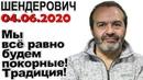 Мы всё равно будем покорные! Традиция! Виктор Шендерович 04 06 2020