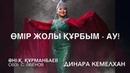 Өмір жолы құрбым-ау- Динара Кемелхан